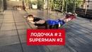 УПРАЖНЕНИЯ ДЛЯ УКРЕПЛЕНИЯ СПИНЫ: Лодочка №2 / Supermen №2 / CrossFit)