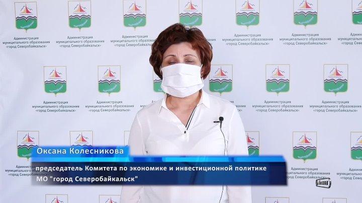 О дополнительных мерах по недопущению возникновения и распространения коронавируса в Северобайкальске на