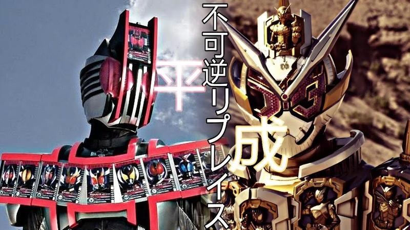 平成MAD Kamen Rider Heisei『不可逆リプレイス Fukagyaku Replace』平成仮面ライダーシリーズ