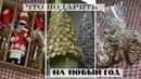Новогодние подарки своими руками Что подарить на Новый год Рецепт имбирных пряников