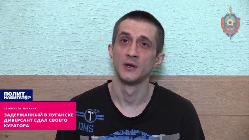 Задержанный в Луганске диверсант сдал своего куратора
