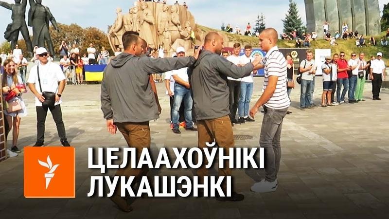 Замах на прэзыдэнта У Кіеве прайшоў чэмпіянат сьвету Bodyguard 2019 Покушение на президента