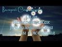 Сила намерения Как реализовать свои мечты и желания Валерий Синельников