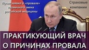 Путин заявил о провале первичного звена медицины Лекция практика о причинах этого провала
