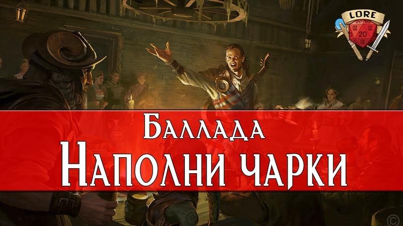 Баллада До Краёв Наполни Чарки Dungeons And Dragons