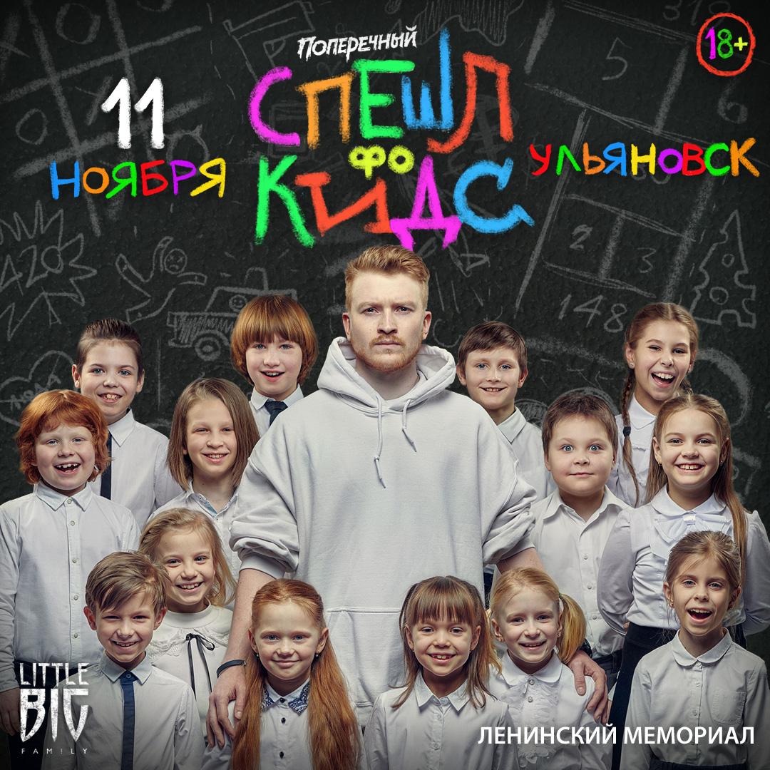 Афиша Ульяновск 11.11 / Stand Up / Поперечный / Ульяновск
