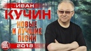 ИВАН КУЧИН 2018 ✮ САМЫЕ НОВЫЕ ПЕСНИ И ЛЮБИМЫЕ ХИТЫ ✮ ТОП 30 ✮