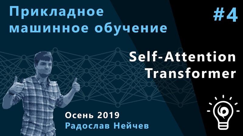 Прикладное машинное обучение 4. Self Attention и Transformer.