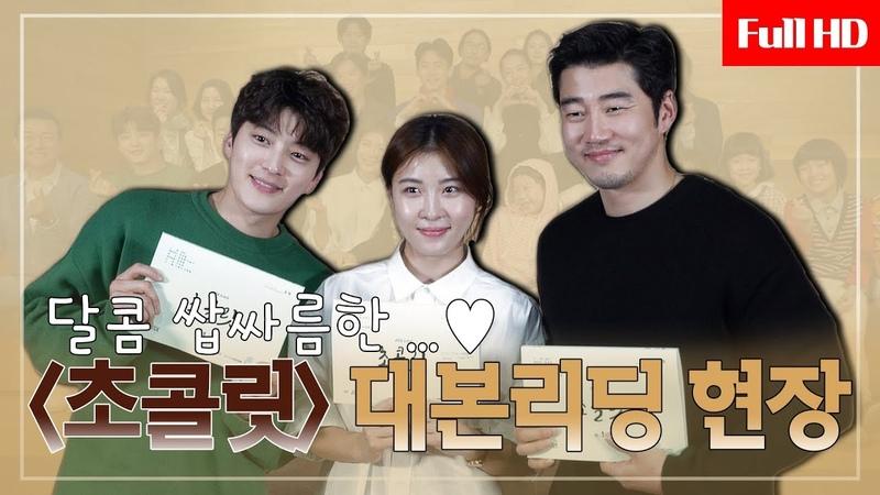 [메이킹] 마음이 따뜻해지는 달콤한 휴먼 멜로 드라마 '초콜릿' 대본리딩 현장 大공개!