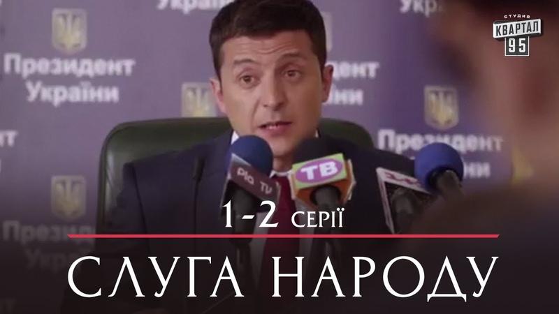 Слуга Народа сериал комедия 1 2 серии в HD сезон 1 24 серии 2015