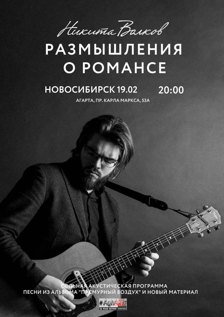 Афиша Новосибирск 19 ФЕВРАЛЯ / НИКИТА ВОЛКОВ / НОВОСИБИРСК
