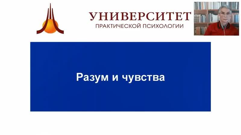Н.И.Козлов Тело, разум и чувства кто у руля