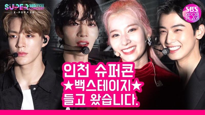 [슈퍼콘서트 in 인천] 짜란~♡٩(❛∀❛)✧ˈ‧˚백스테이지 들고 왔습니다! │@SBS SUPER CONCERT IN INCHEON_2019.10.6