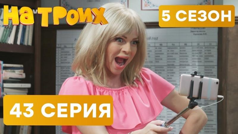 На троих - 5 СЕЗОН - 43 серия - НОВИНКА | ЮМОР ICTV