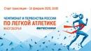 Чемпионат и первенство России по л а многоборьям в помещении