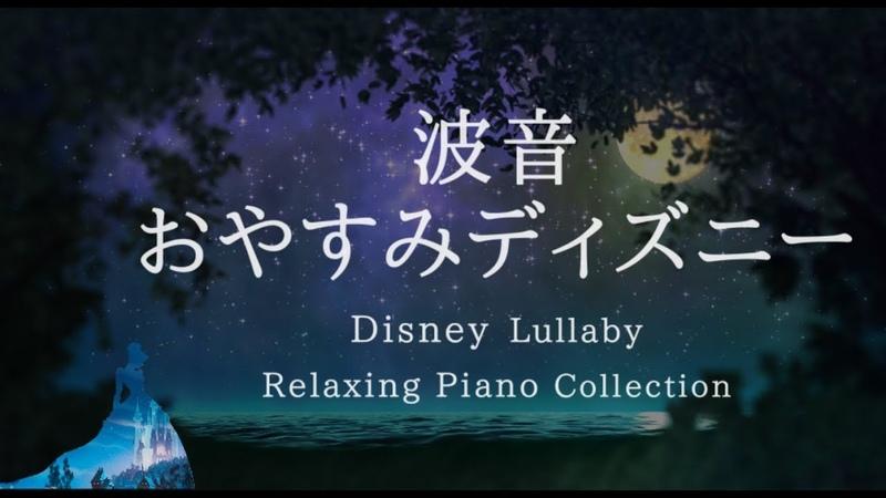 おやすみディズニー・穏やかな波音+ピアノメドレー 睡眠用BGM Disney Lullaby Piano