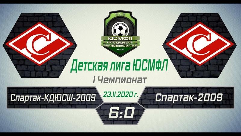 Детская лига ЮСМФЛ I Чемпионат Cпартак КДЮСШ 2009 Спартак 2009 6 0 23 02 2020 г Обзор