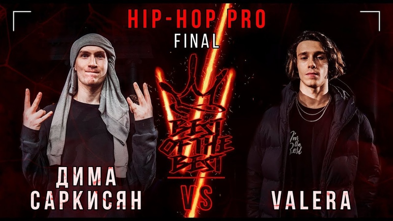 Дима Саркисян VS VALERA HIP HOP PRO FINAL BEST OF THE BEST BATTLE VI