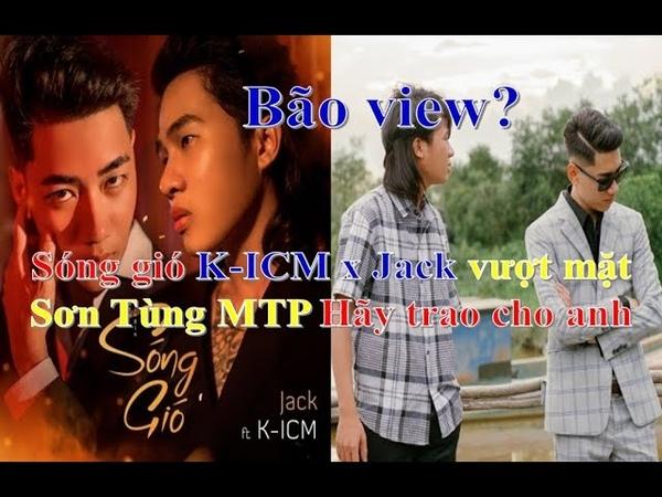 SÓNG GIÓ K-ICM x JACK bão view vượt mặt SON TUNG M-TP HÃY TRAO CHO ANH ❤ Việt Nam Channel ❤