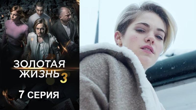 Золотая жизнь 3 сезон 7 серия 2018