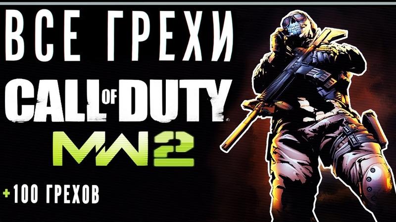 ВСЕ ГРЕХИ ИГРЫ Call Of Duty: Modern Warfare 2 | ИгроГрехи