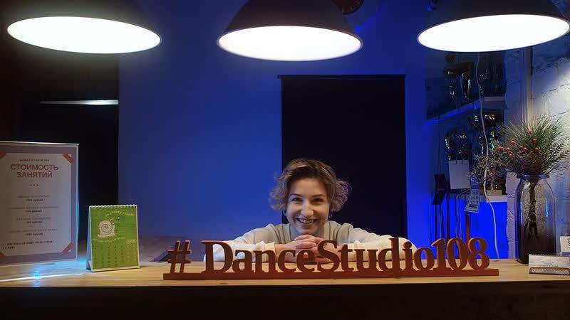 Блиц опрос педагогов Dance Studio 108
