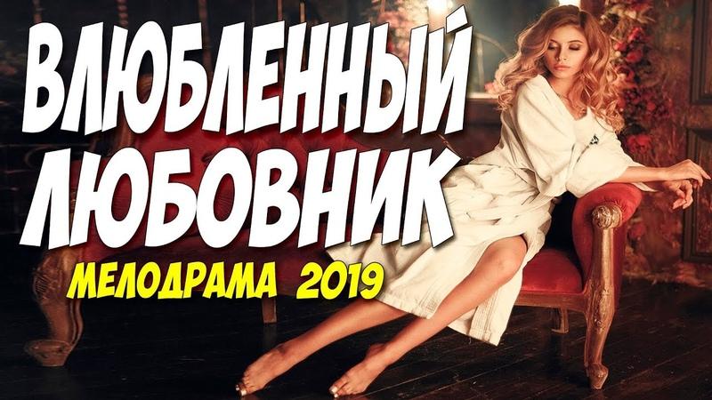 Фильм 2019 тайком от мужа!! ВЛЮБЛЕННЫЙ ЛЮБОВНИК Русские мелодрамы 2019 новинки HD 1080P