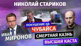 Николай Стариков и Иван Миронов: покушение на Чубайса, Смертная казнь и Высшая каста