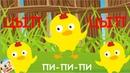 Цыпа цыпа пи-пи-пи песенка цыплёнка. КАРАОКЕ мульт-песенка, видео для детей. Папа v теме
