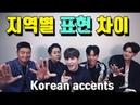 데이브 [지역별 서울 전라도 경상도 부산 제주 표현 차이] Korean regional dialect differences