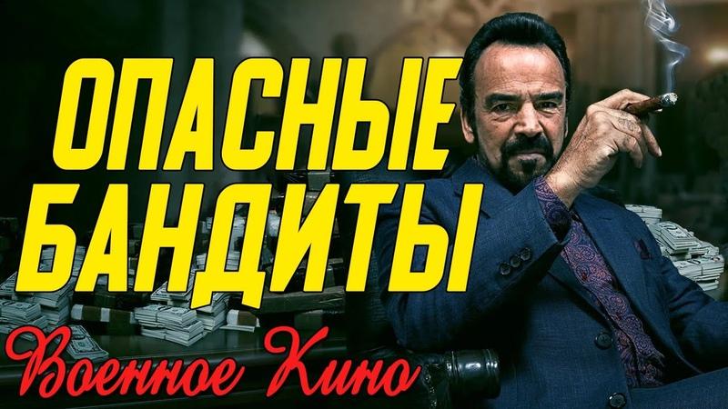Криминальное кино про авторитета - Опасные бандиты @ Военные фильмы 2020 новинки