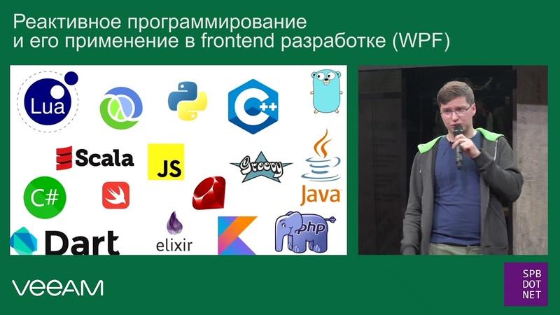 Владимир Рогожин «Реактивное программирование и его применение в frontend разработке (WPF)»