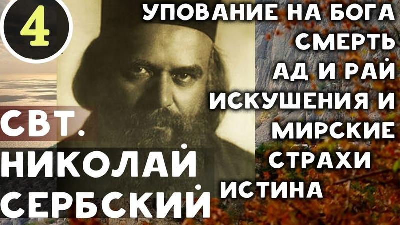 ЭТО ОЧЕНЬ ВАЖНЫЕ СЛОВА Их нужно применять во всех обстоятельствах жизни Николай Сербский