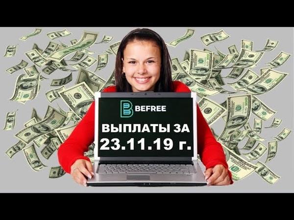 От 2000 р до 175 000 р за один день Выплаты партнерам МЛМ компании BeFreе за 23 11 2019 г