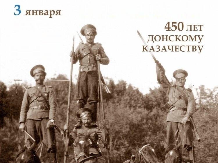 450-летие служения донских казаков