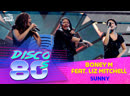 🅰️ Boney M. feat. Liz Mitchell - Sunny (LIVE @ Дискотека 80-х 2012)