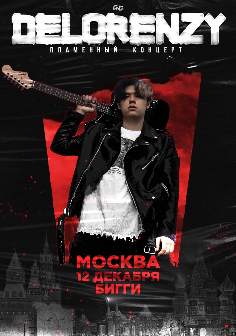 Афиша Москва DELORENZY / 12.12 МОСКВА БИГГИ