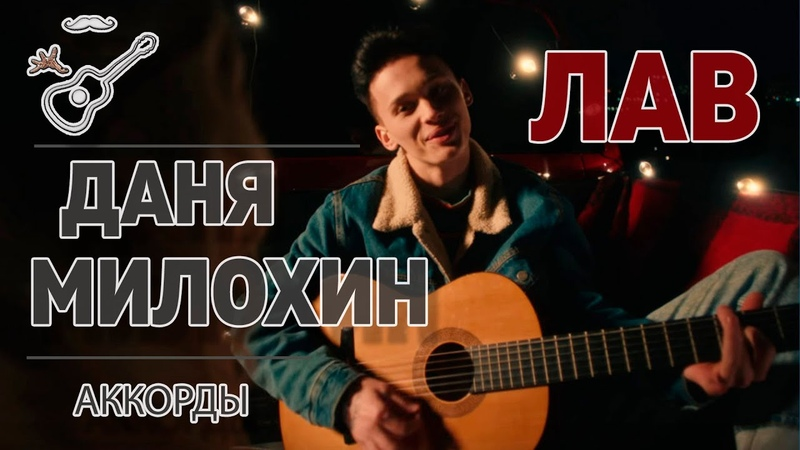 ДАНЯ МИЛОХИН ЛАВ аккорды cover by Играй как Бенедикт