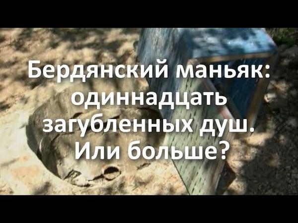Бердянский маньяк одиннадцать загубленных душ Или больше