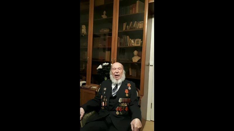От 93 летнего ветерана ВОВ в день Защитника Отечества стихи А.С.Пушкина Клеветникам России