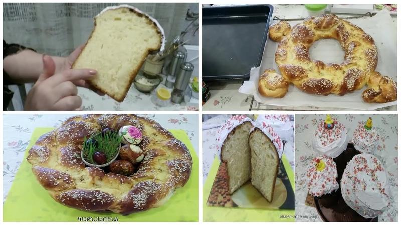 ԶԱՏԻԿԻ ՔԱՂՑՉԱՎԵՆԻՔ ԿԱԹՆԱՀՈՒՆՑ ПАСХАЛЬНЫЕ СЛАДОСТИ КУЛИЧ Easter Bread Recipe SatenikCookinginA