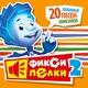 Фиксики - Телефон