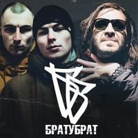 БРАТУБРАТ & ГИО ПИКА | 8 ноября, Москва