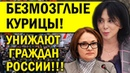 БЕЗМОЗГЛЫЕ КУРИЦЫ УНИЖАЮТ ГРАЖДАН РОССИИ! ЭТА НОВОСТЬ ОШАРАШИЛА ВСЮ СТРАНУ!