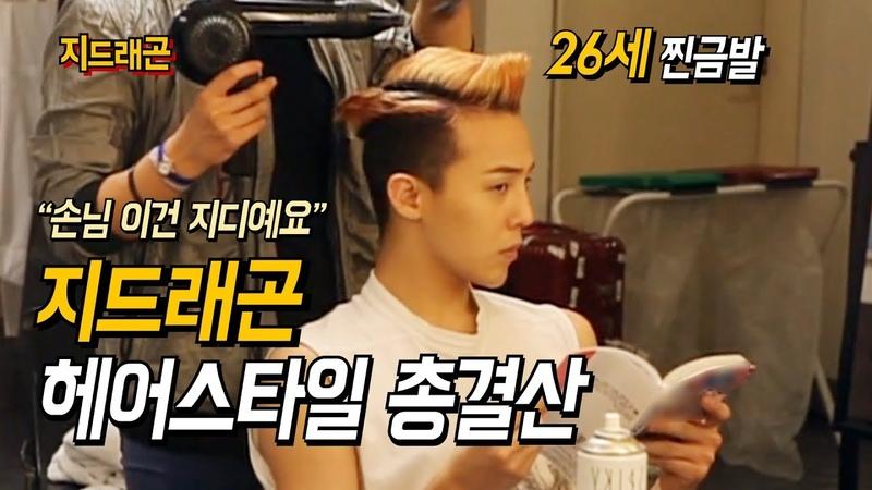[GD] 손님 이건 지디예요. 지드래곤 헤어스타일 총결산! gds hairstyles