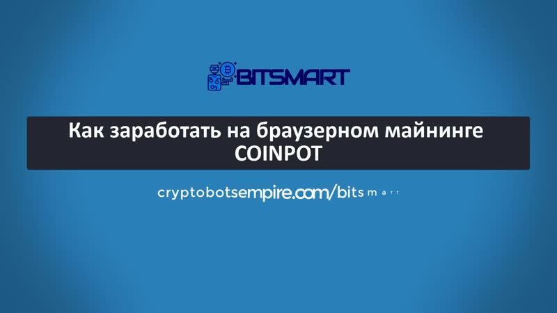 Как заработать на браузерном майнинге COINPOT