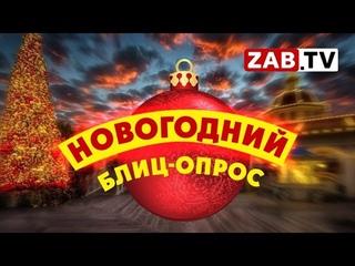 Жители Читы поздравили земляков с наступающим Новым годом