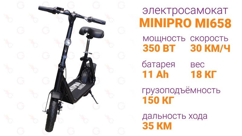 Обзор электросамоката Minipro mi658