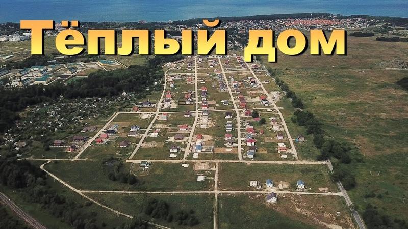 Теплый дом УШП Газобетон 400мм Сборномонолит Плоская кровля