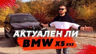 BMW X5 E53  ЧЕСТНЫЙ ОТЗЫВ ОТ ВЛАДЕЛЬЦА. СТОИТ ЛИ ПОКУПАТЬ БМВ Х5 е53 В 2019 ГОДУ?!